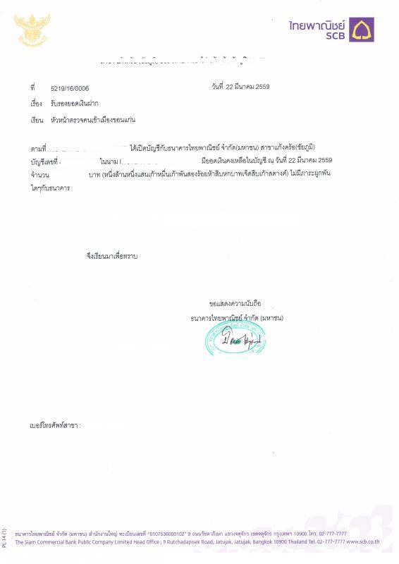 What Is The Correct Wording For The Bank Proof Of Funds Letter