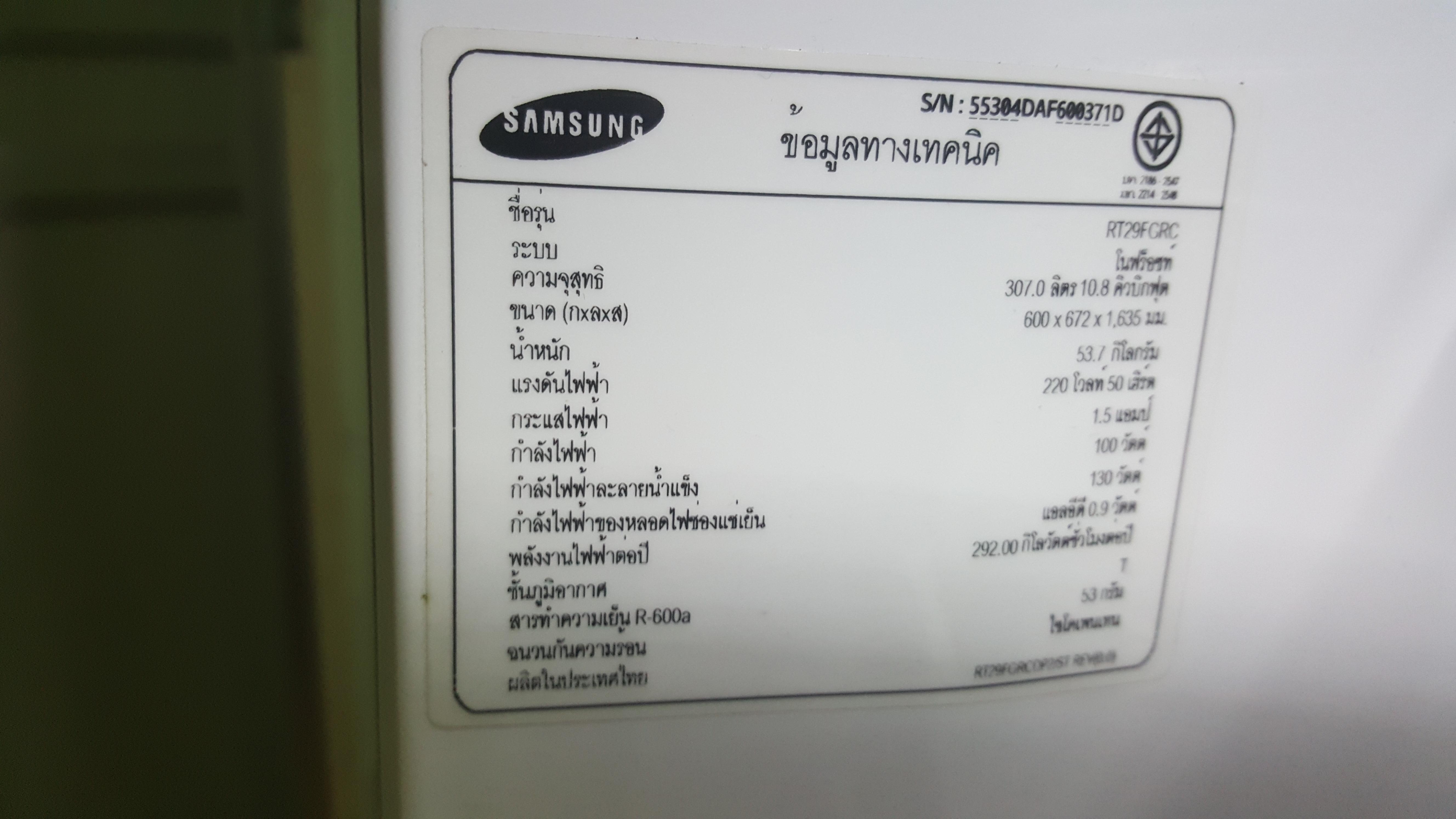 Samsung Refrigerator not working  Main board error codes