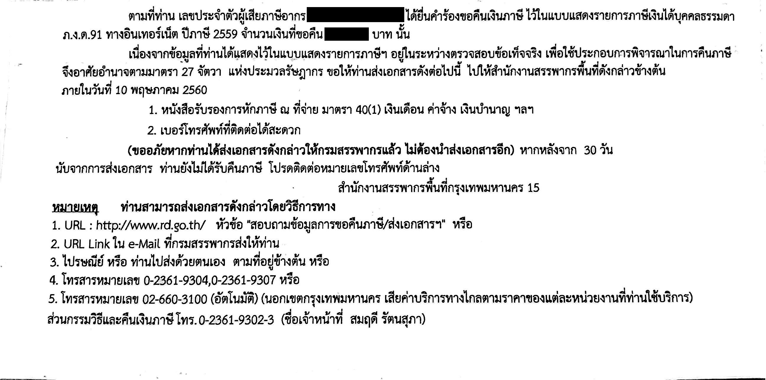 Telephone Number To Letter Translation