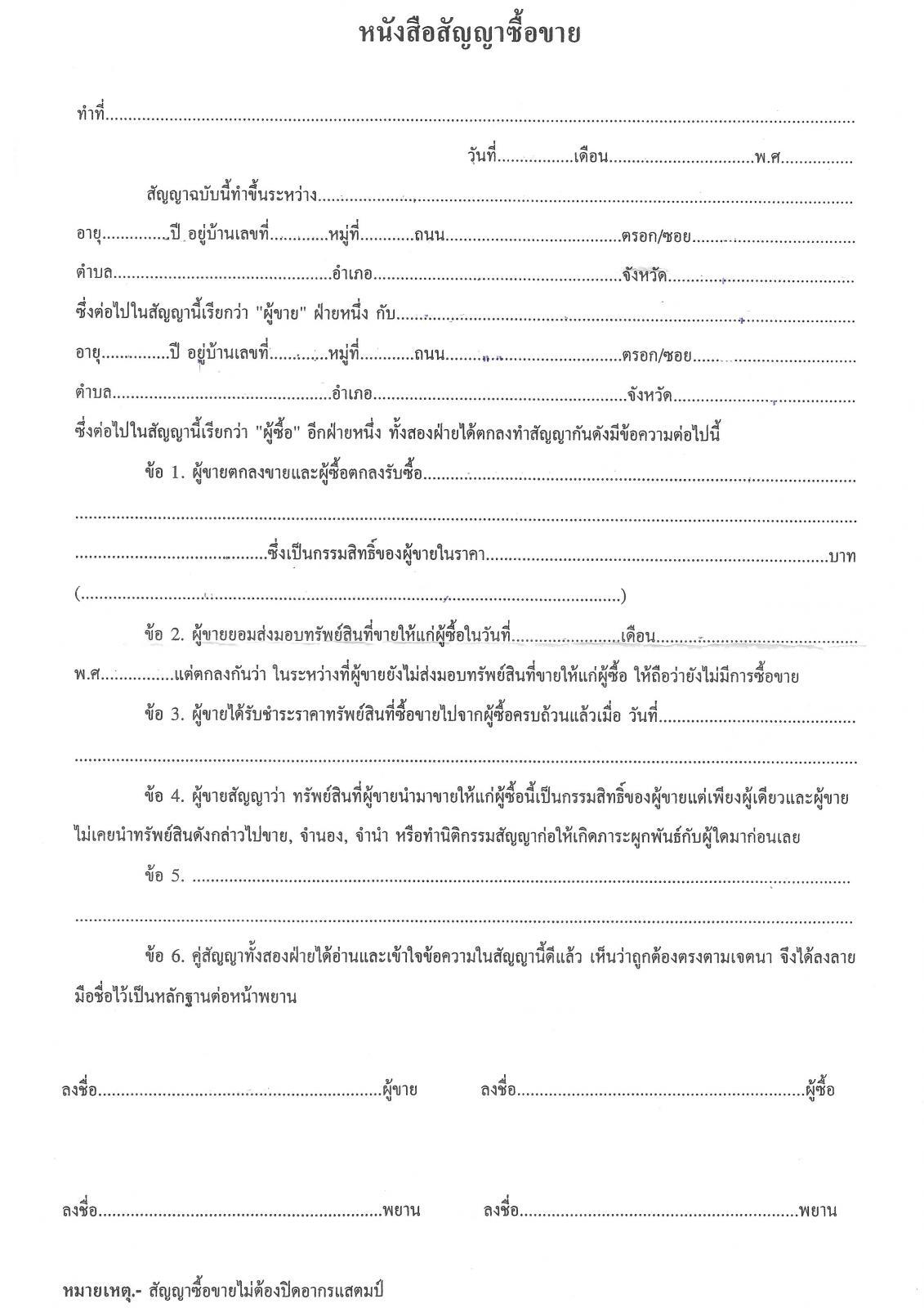power of attorney form thailand pdf  Car title.....farang to farang - Thailand Motor Forum ...