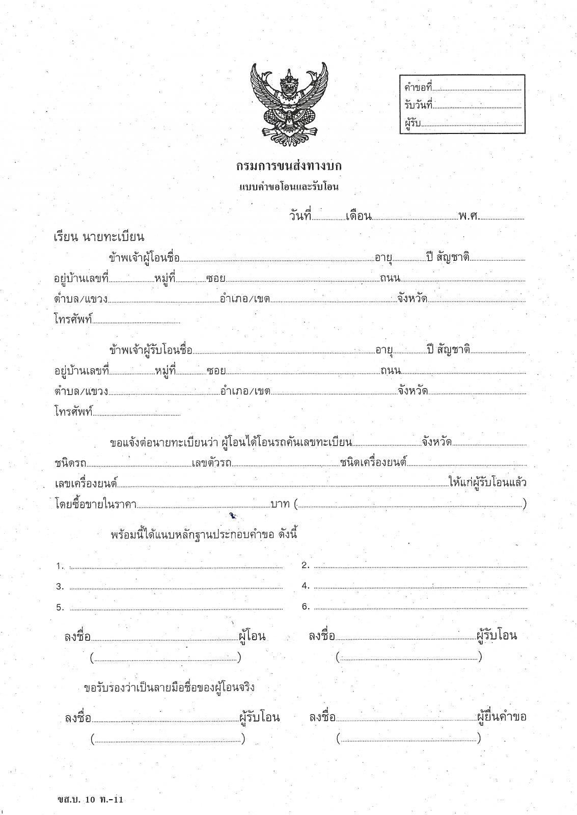 Transfer of ownership farang to farang - Thailand Motor ...