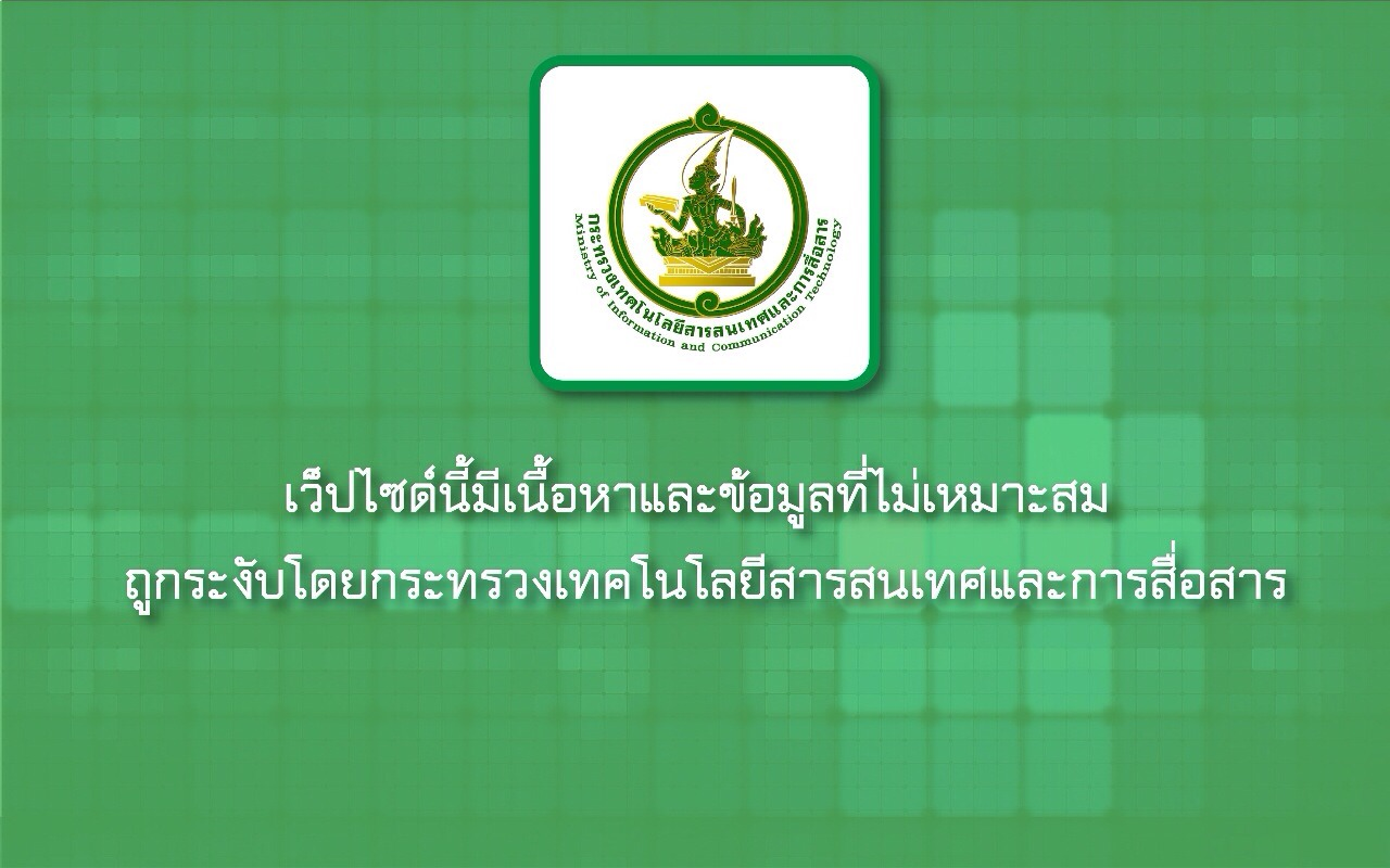 Thailand_Ministry_of_Information_and_Communication_Technology_2014_Censorship_Image.jpg