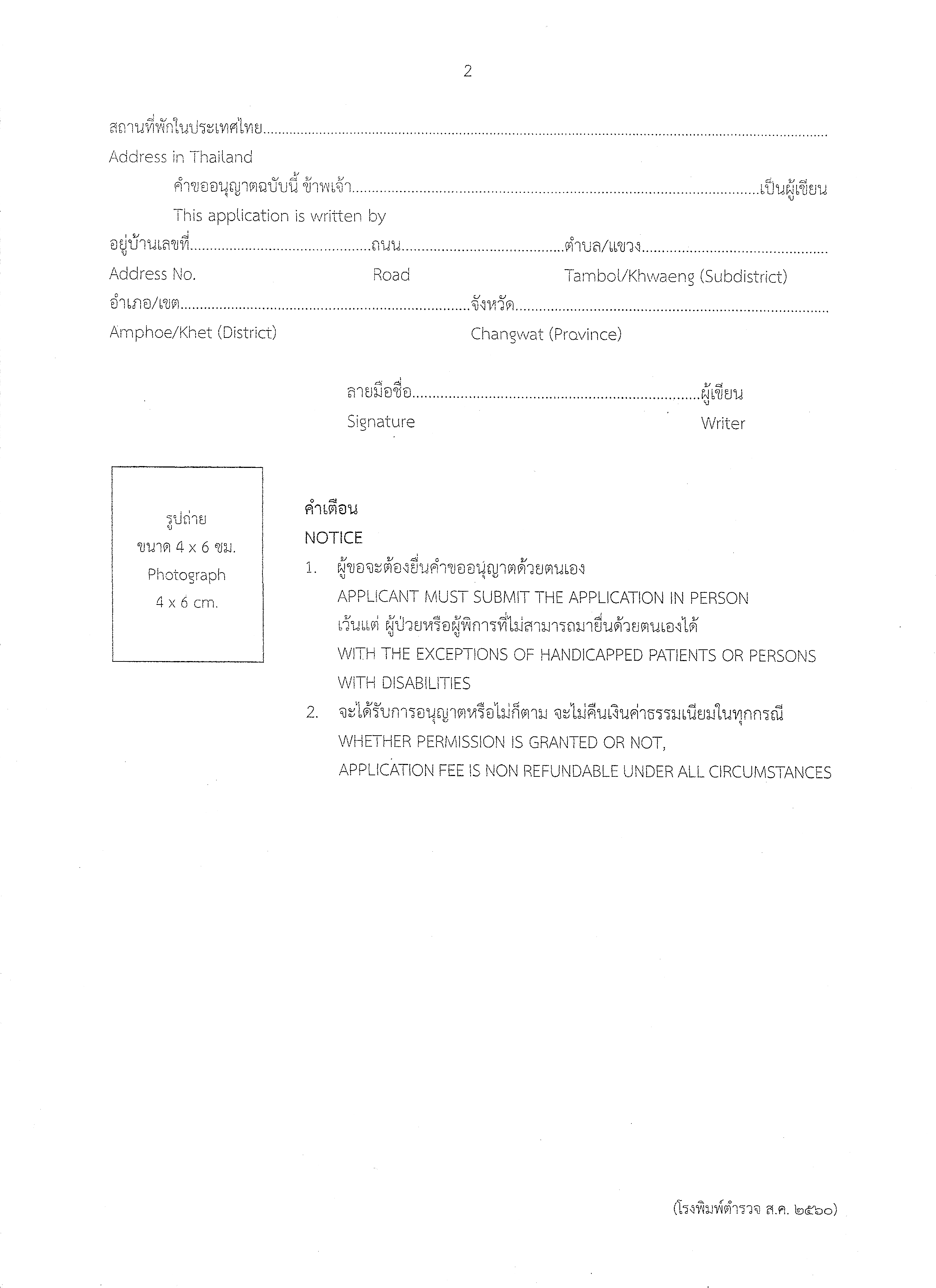 Jomtien Immigration Office New Tm7 Form Pattaya Forum Thailand Visa Forum By Thai Visa The Nation