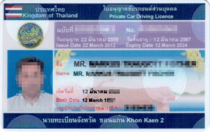 Thai Drivers License Application Form, Share This Post, Thai Drivers License Application Form