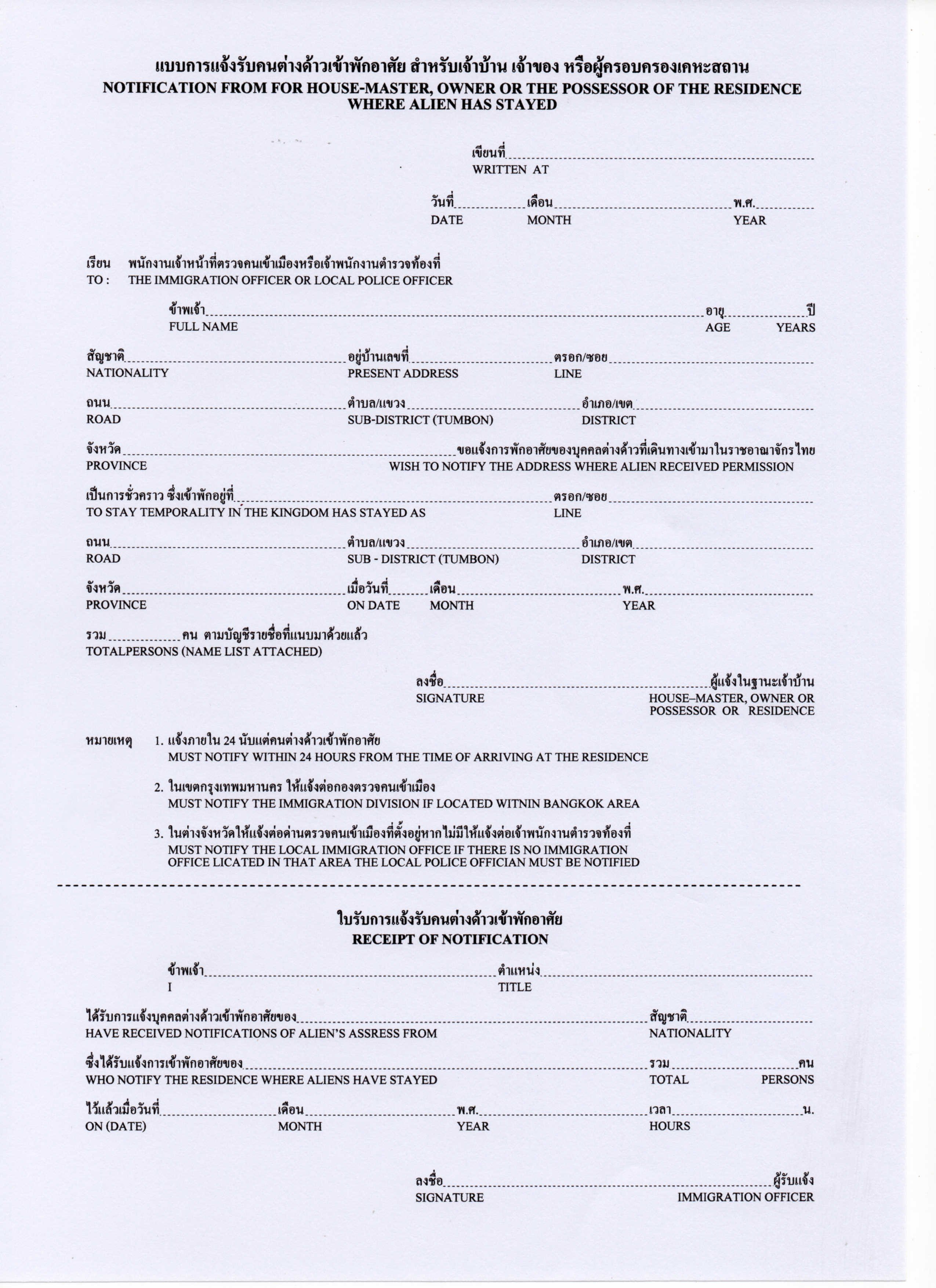 "power of attorney form notification form for where alien has stay  Certificate of Residence"" - I Need To Get New One - Phuket ..."