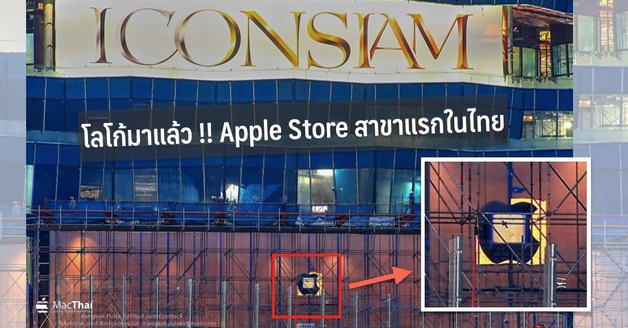 Two new official Apple Stores set to open in Bangkok - Apple Forum