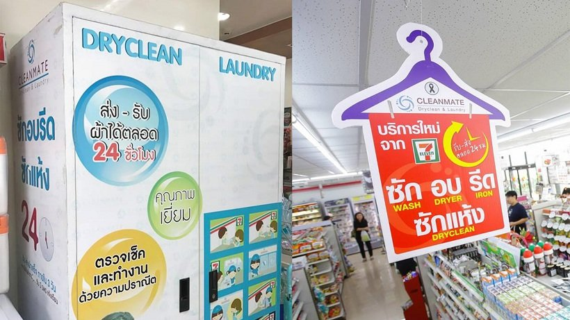 Bring Your Laundry And Dry Cleaning To 7/11 But Leave Your Knickers At Home