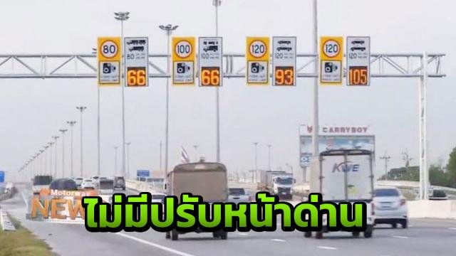 Thailand News: Stop scaring and sharing: No speeding fines at toll