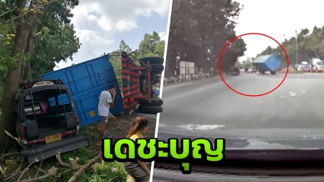 """Video: Lucky escape for """"song thaew"""" passengers as container comes loose -  Thailand News - Thailand Visa Forum by Thai Visa"""