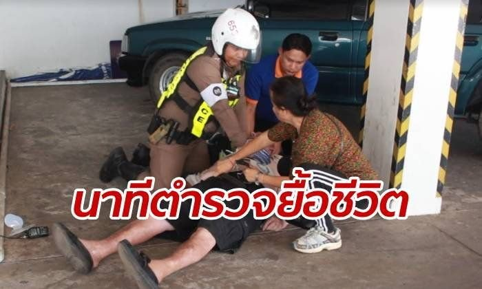 Drama At Udon bank: Cop Tries To Save The Life Of US Pensioner – But It's All In Vain