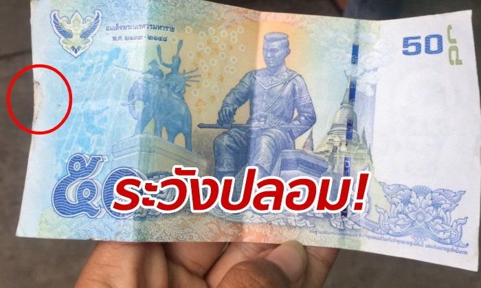 Khon Kaen: Warning About Fake 50 Baht Banknotes