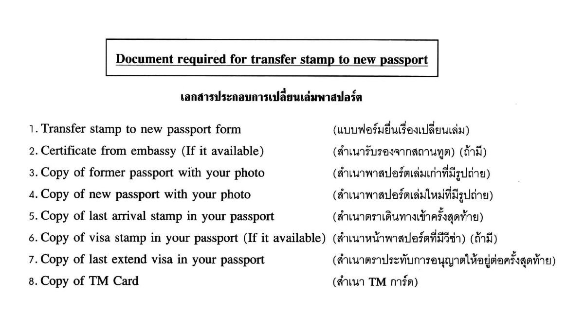 New passport   what is stamp transfer process at