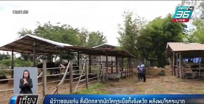 Cattle Markets Closed Throughout Khon Kaen After Outbreak Of Foot and Mouth Disease