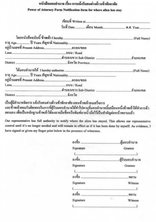 power of attorney form notification form for where alien has stay  TM 12 Proxy - Thai visas, residency and work permits ...