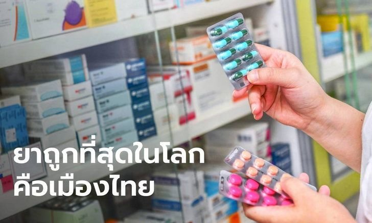 Stunning! Thailand Cheapest Place For Medicines In The World, Says Survey