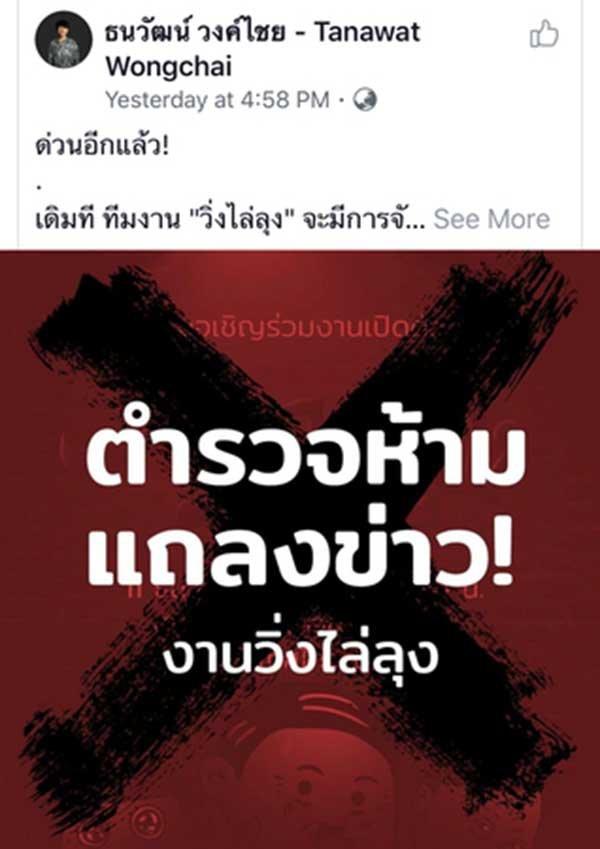 警方要求取消FCCT支持民主团体的新闻发布会_白云机场空港快线