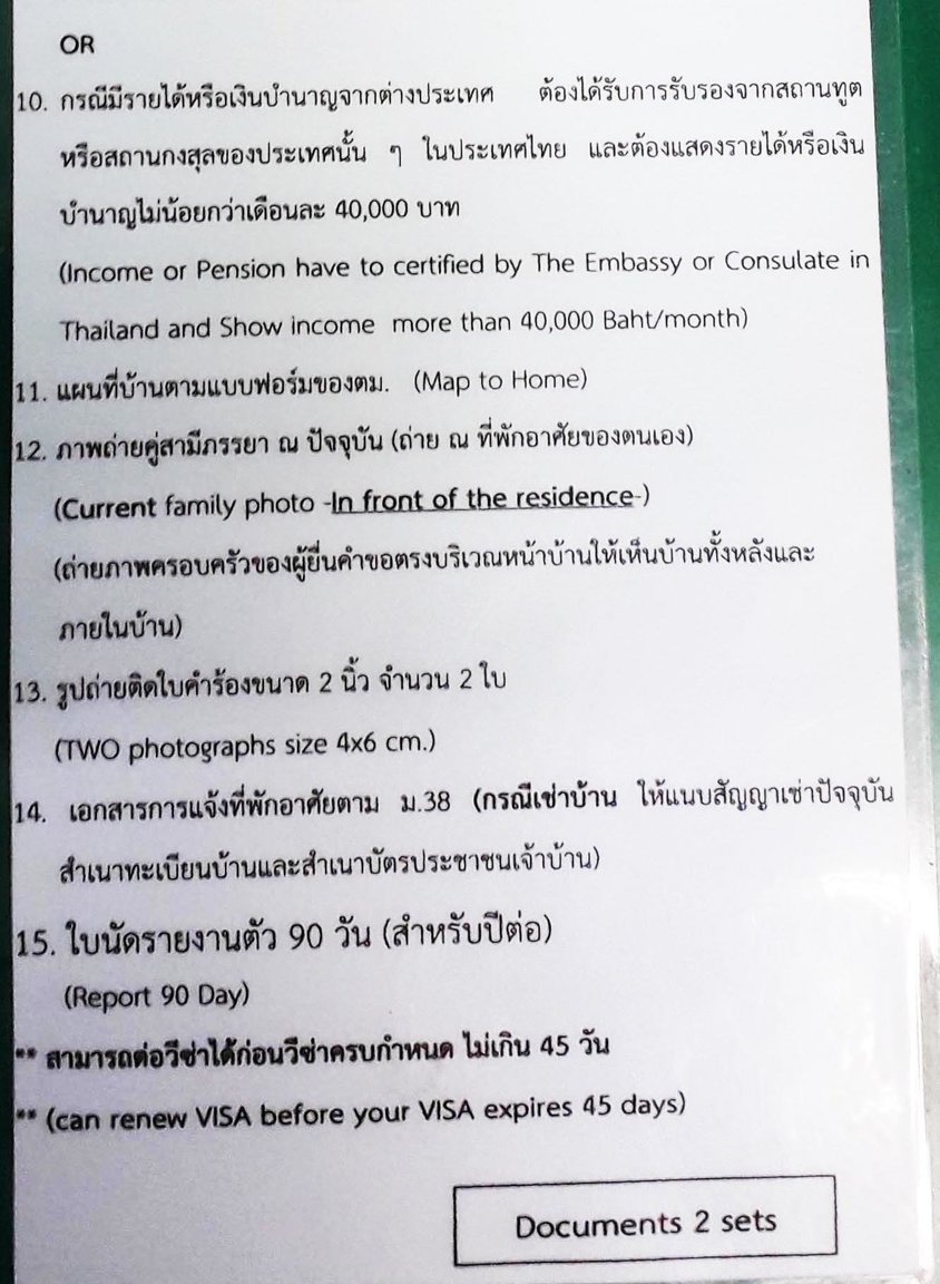 Phetchabun Immi Marriage Extension Requirements 2019-12-20 Page 2.jpg