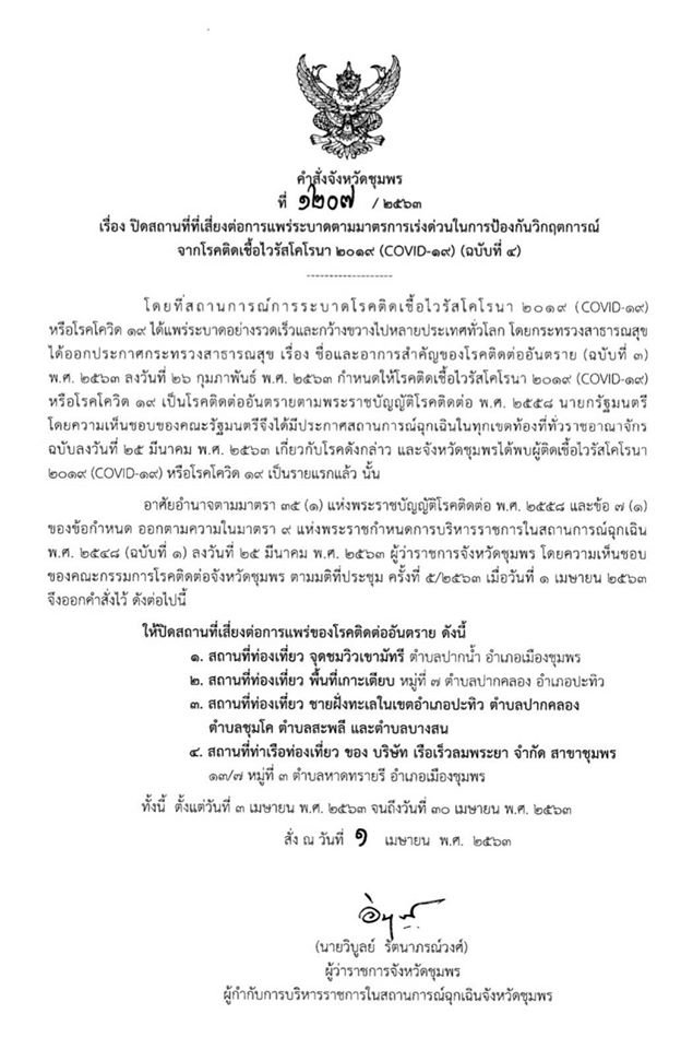 Chumphon governer covid-19 annoucement 01 April 2020 regarding beaches.jpg
