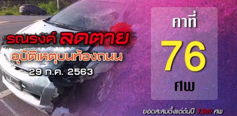 Thai Road Carnage: Nearly 8000 Dead At The Scene This Year – July Tops 1000 – Wednesday's 76 Is Worst Yet