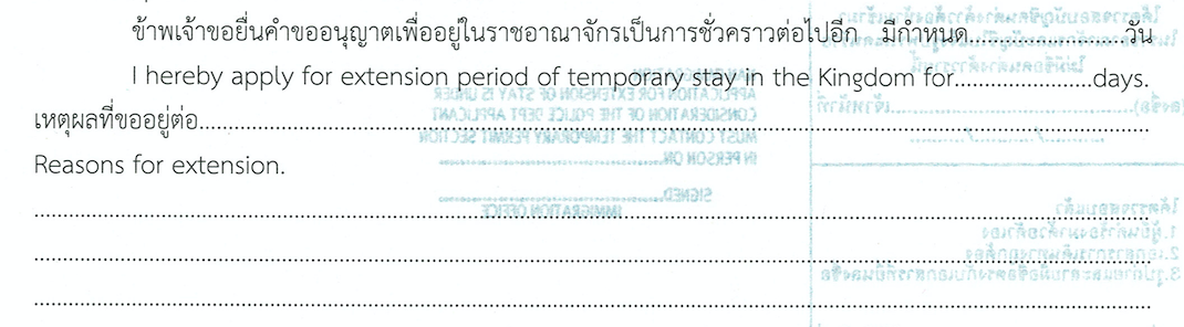 application_for_extension_temporary_stay_reason.png